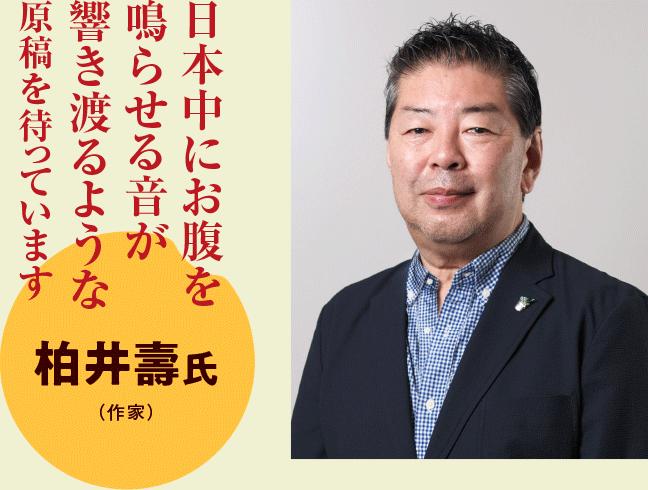日本おいしい小説大賞 小学館