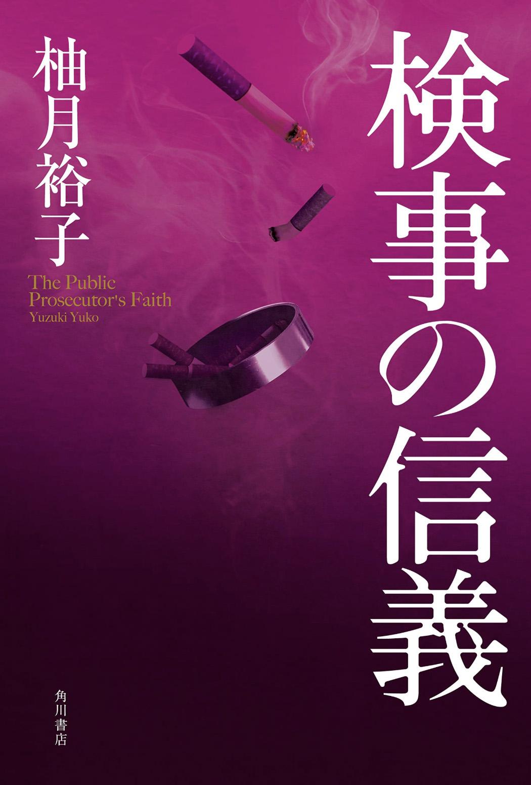 柚月裕子さん『検事の信義』