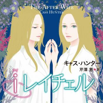 iレイチェル  The After Wife