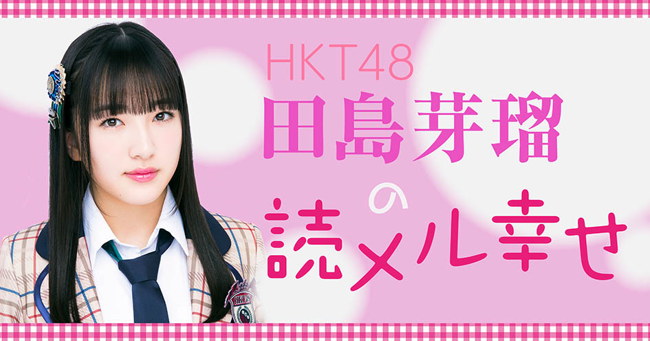 HKT48の田島芽瑠の読メル幸せ