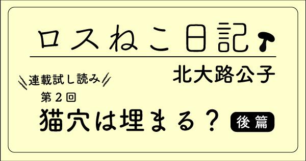 rosuneko2-2