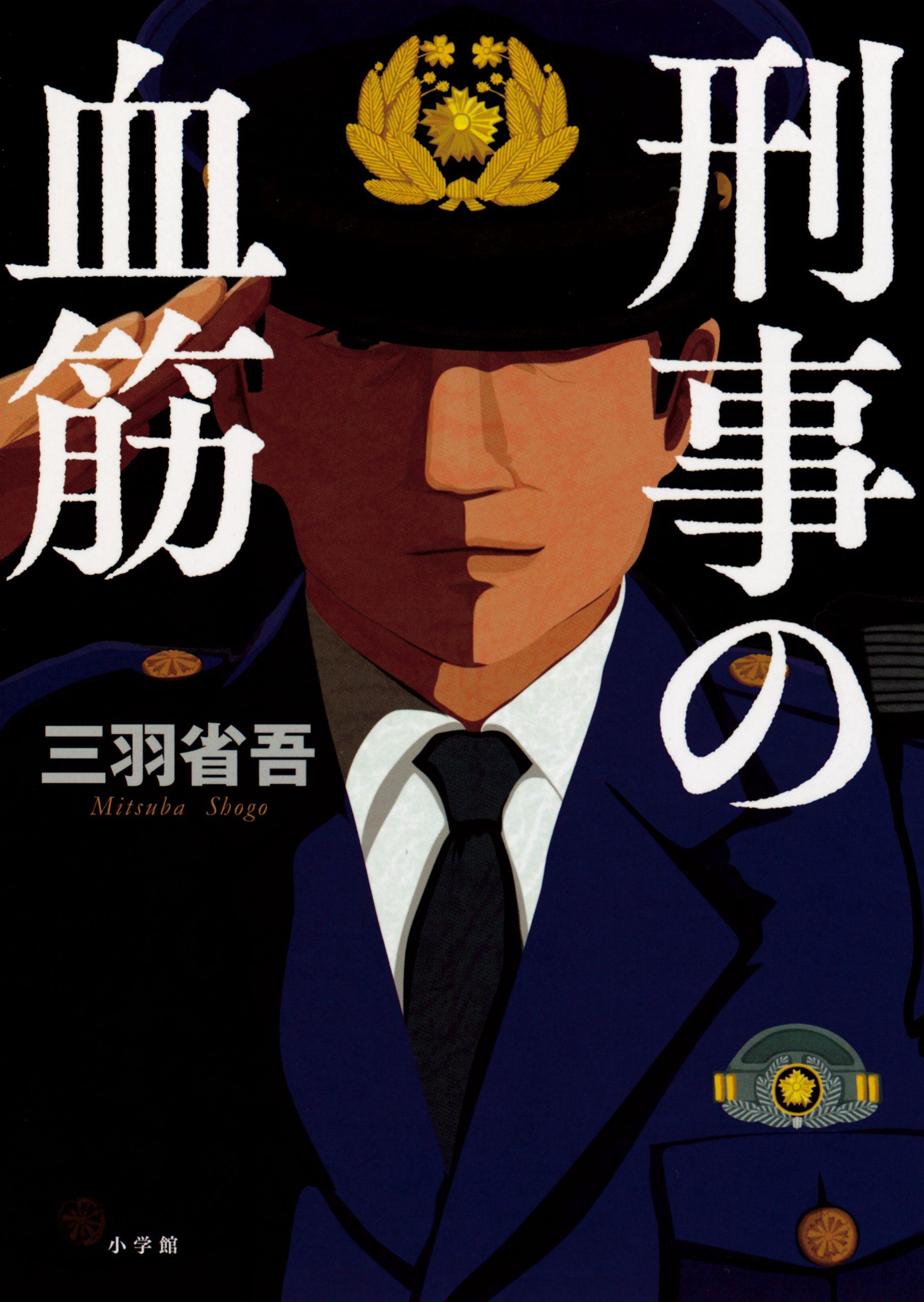 _刑事の血筋