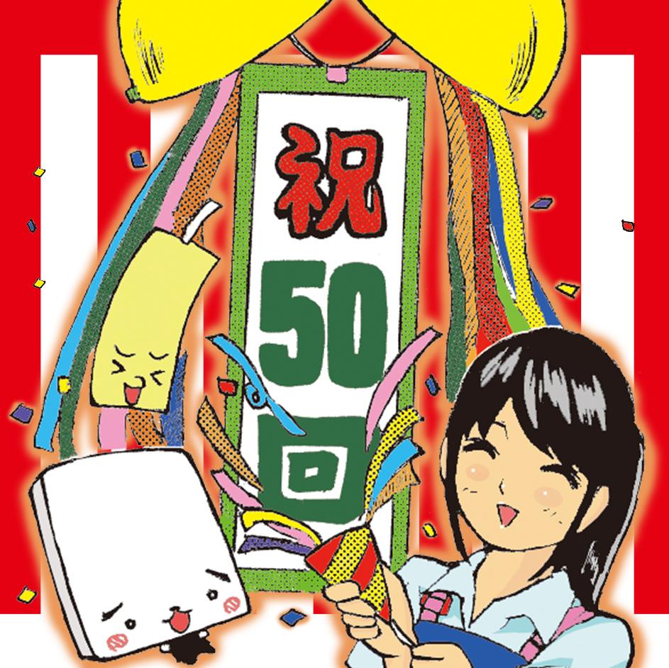 本の妖精 夫久山徳三郎 Book.50