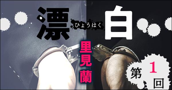 ◇長編小説◇里見 蘭「漂白」連載第1回