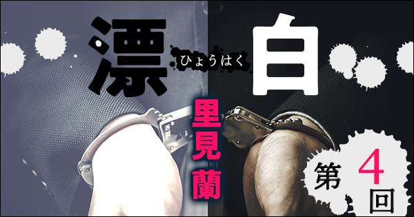 ◇長編小説◇里見 蘭「漂白」連載第4回