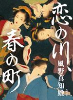 koinokawaharunomachi
