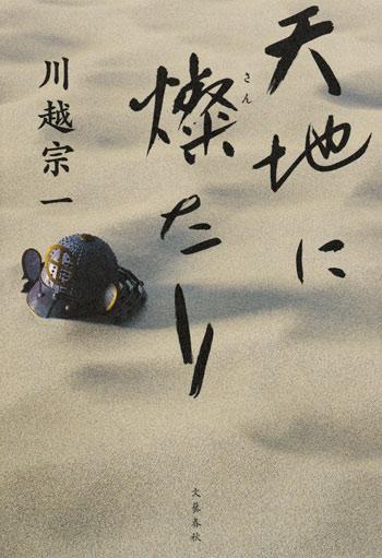 tenchinisantari-shoei_