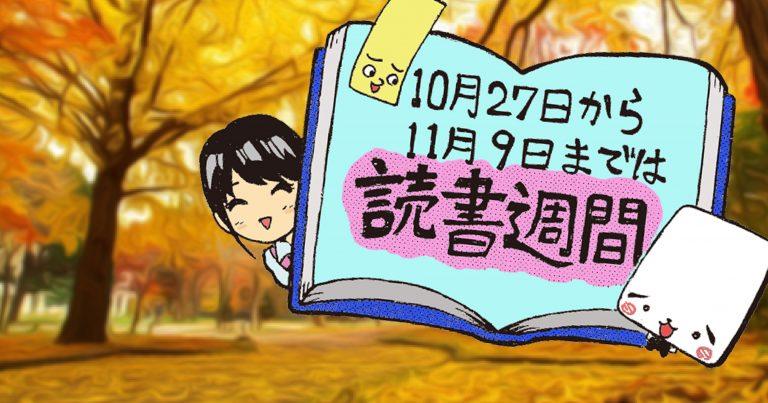 本の妖精 夫久山徳三郎 Book.52