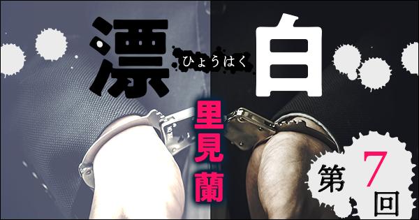 ◇長編小説◇里見 蘭「漂白」連載第7回