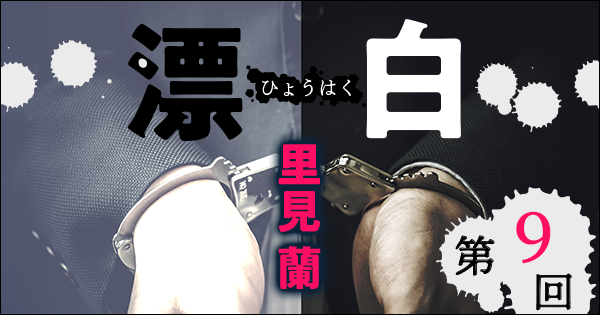 ◇長編小説◇里見 蘭「漂白」連載第9回