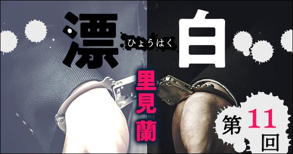 ◇長編小説◇里見 蘭「漂白」連載第11回