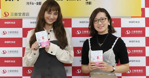 蛭田亜紗子 × 石田ニコル 『フィッターXの異常な愛情』 刊行記念トークショー