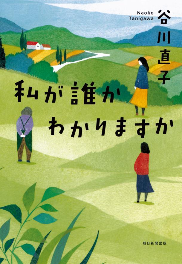 watashigadareka-shoei