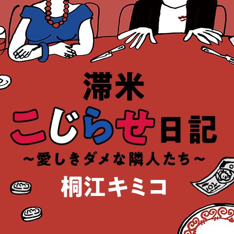滞米こじらせ日記~愛しきダメな隣人たち~ 桐江キミコ 第3話 マネー・ア・ラ・モード①