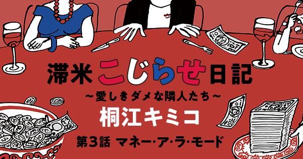 滞米こじらせ日記~愛しきダメな隣人たち~ 桐江キミコ 第3話 マネー・ア・ラ・モード②