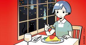 洋食異界ミステリー『冥土ごはん 洋食店 幽明軒』(伽古屋圭市著)第一話まるごとためし読みスタート!