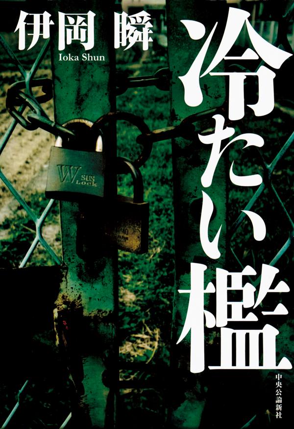 tsumetaiori-shoei