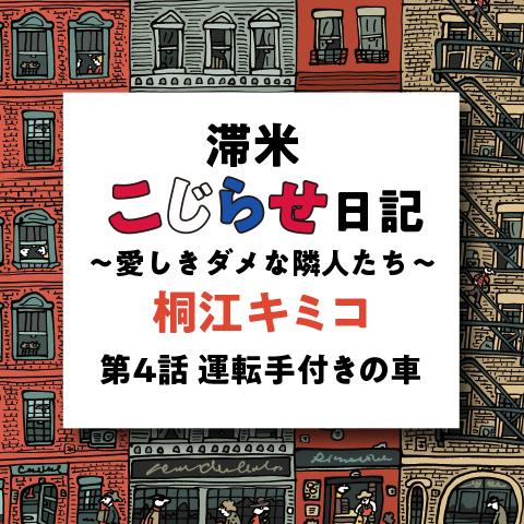 滞米こじらせ日記~愛しきダメな隣人たち~ 桐江キミコ 第4話 運転手付きの車②
