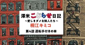 滞米こじらせ日記~愛しきダメな隣人たち~ 桐江キミコ 第4話 運転手付きの車