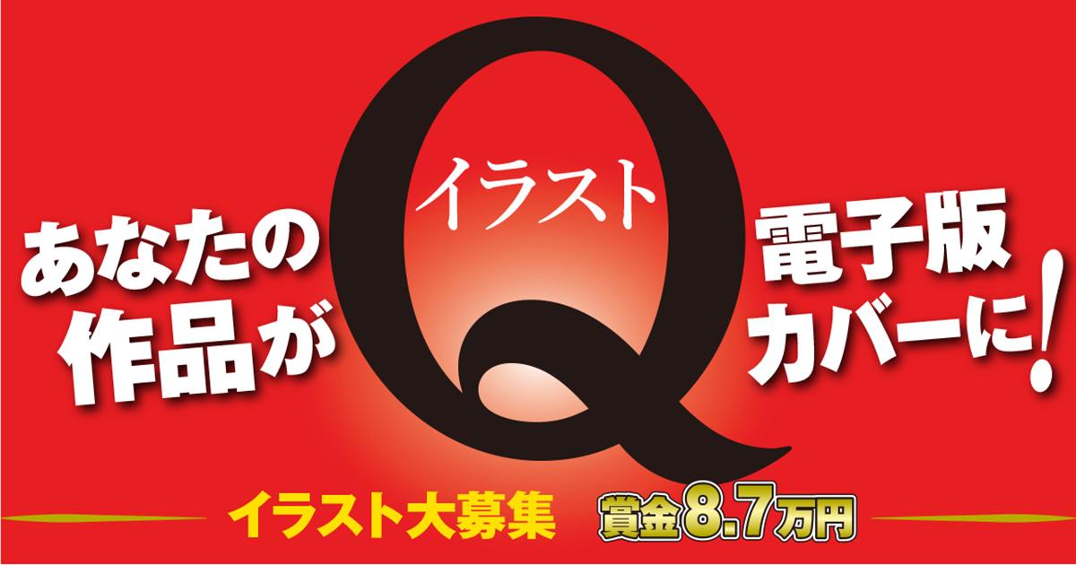 【イラストQ】下村敦史、新作ミステリー『悲願花』電子版カバーイラスト募集!