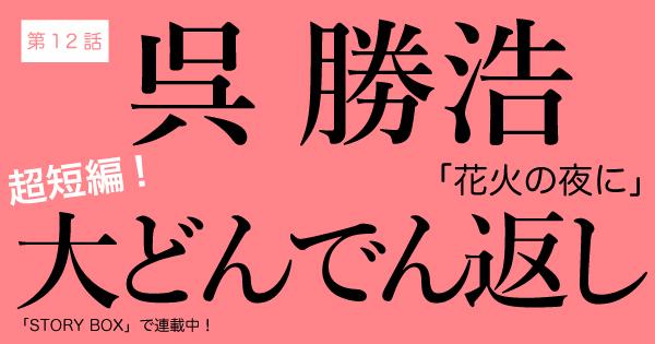 ▽▷△超短編!大どんでん返し▼▶︎▲ 呉 勝浩 「花火の夜に」