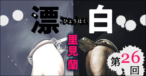 ◇長編小説◇里見 蘭「漂白」連載第26回