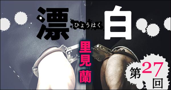 ◇長編小説◇里見 蘭「漂白」連載第27回