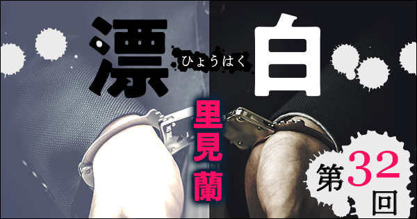 ◇長編小説◇里見 蘭「漂白」連載第32回