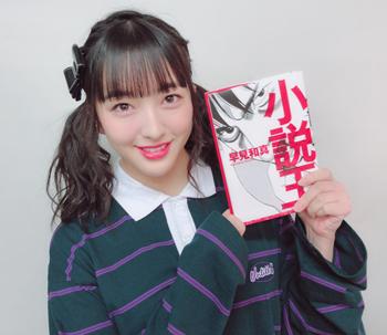 読メル幸せ 小説王