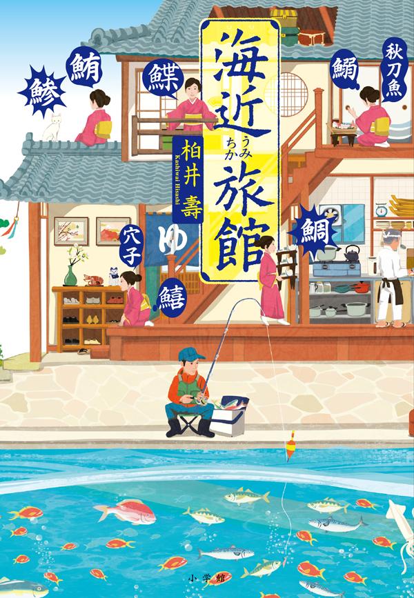 海近(うみちか)旅館