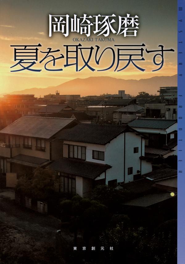 natsuwotorimodosu-shoei