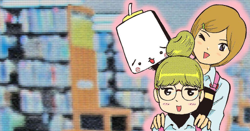 本の妖精 夫久山徳三郎 Book.55
