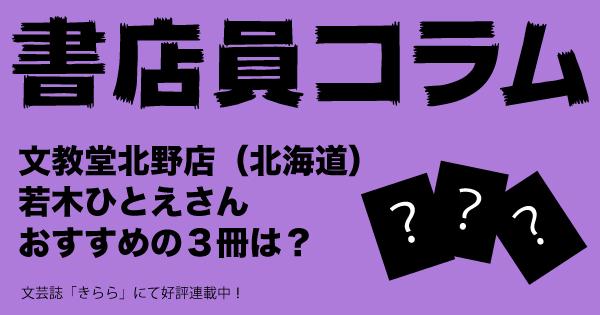 文教堂北野店(北海道) 若木ひとえさん