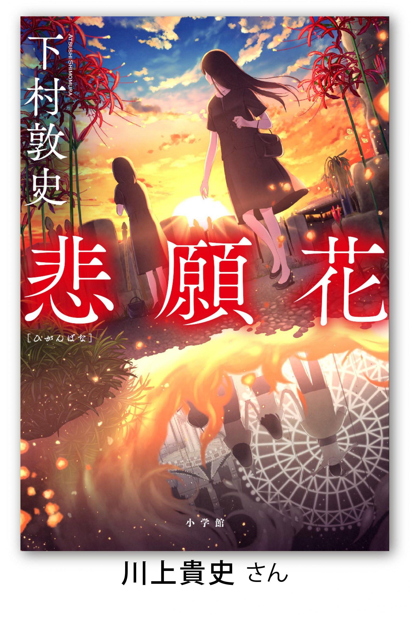 『悲願花』電子版カバー
