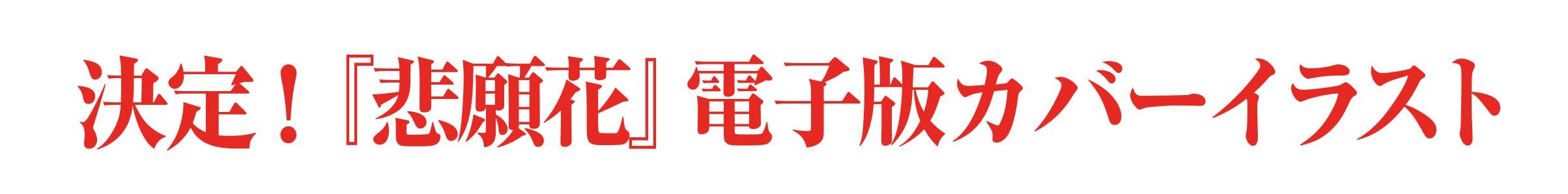 決定_『悲願花』電子版カバーイラスト