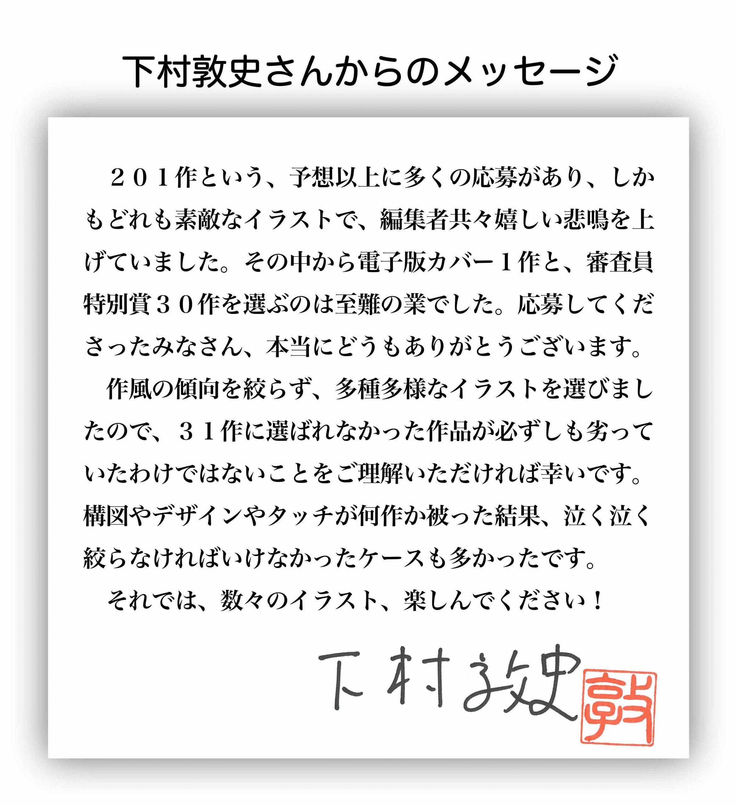 下村さんメッセージ