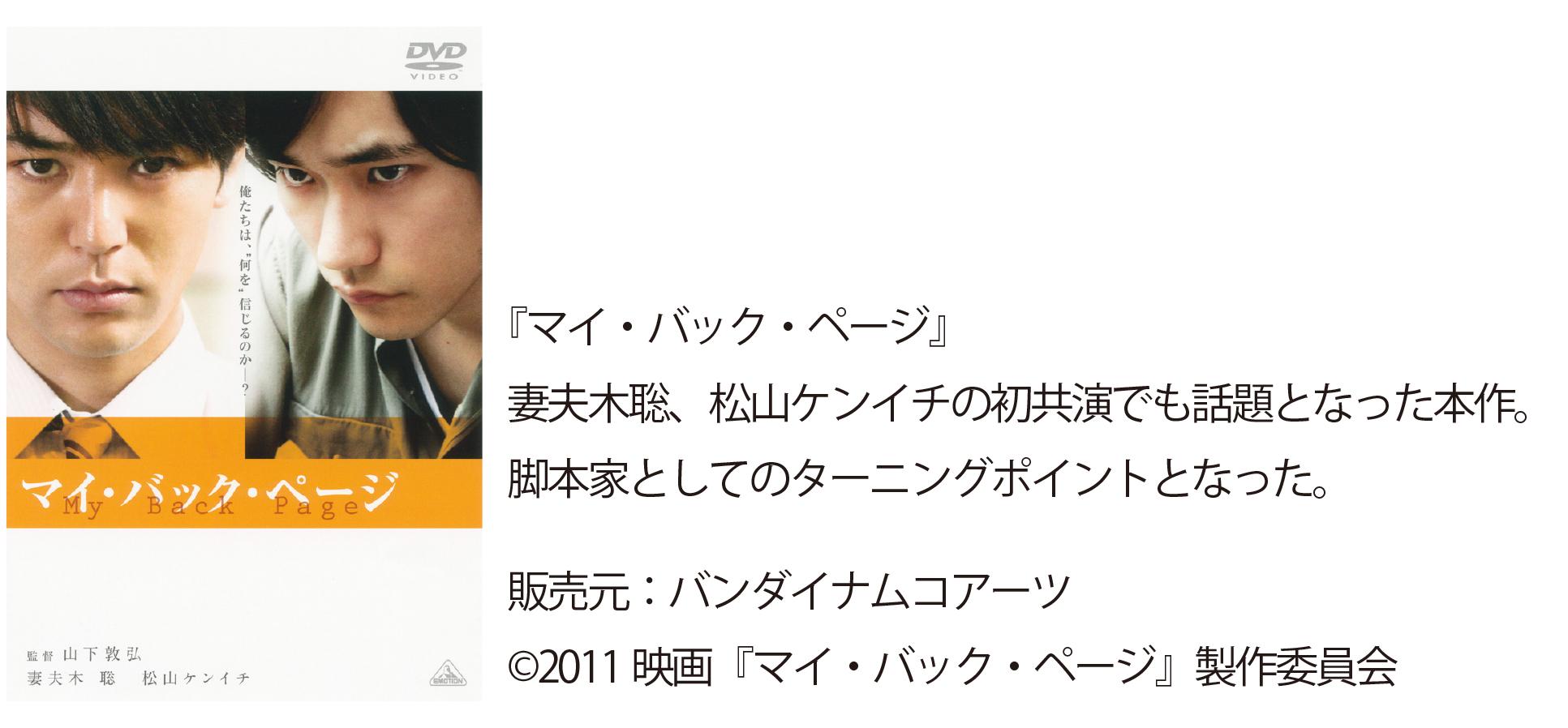 『マイ・バック・ページ』妻夫木聡、松山ケンイチの初共演でも話題となった。