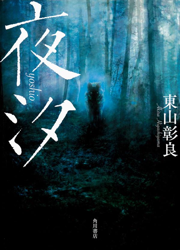 yoshio-shoei