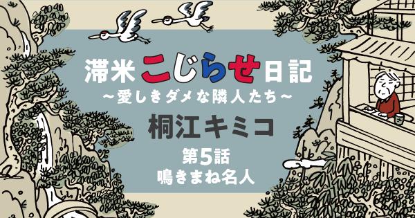 滞米こじらせ日記~愛しきダメな隣人たち~ 桐江キミコ 第5話 鳴きまね名人③