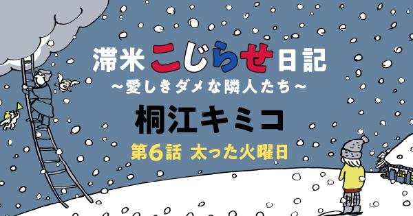 滞米こじらせ日記~愛しきダメな隣人たち~ 桐江キミコ 第6話 太った火曜日①