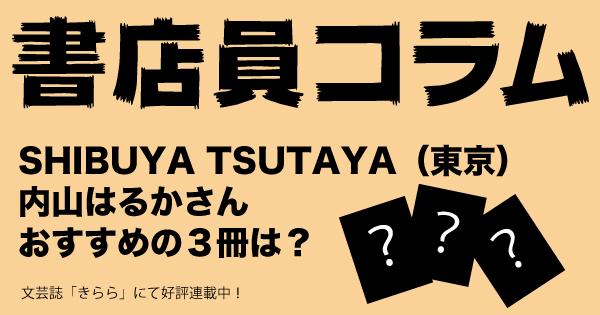 SHIBUYA TSUTAYA(東京) 内山はるかさん