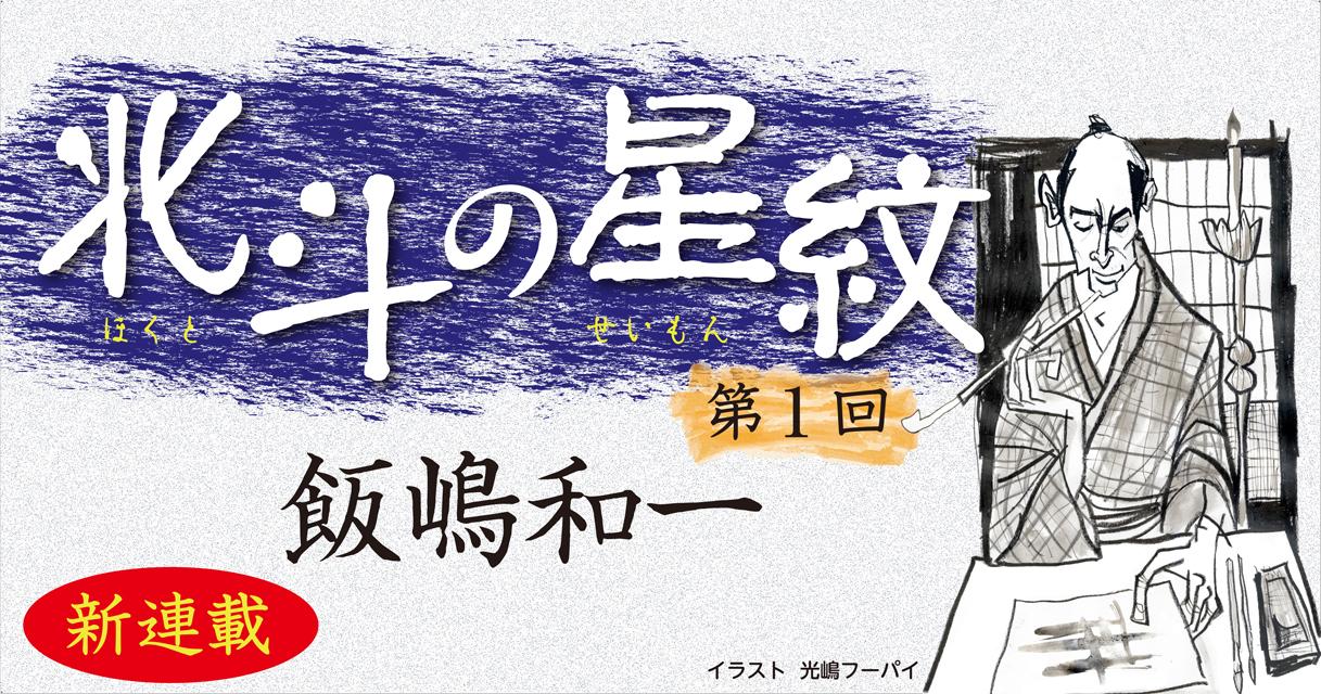 ◇長編小説◇飯嶋和一「北斗の星紋」第1回 前編