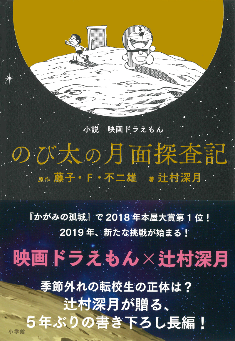 のび太の月面探査記