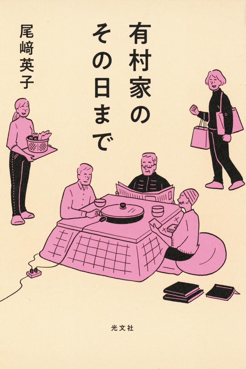 arimurake-shoei