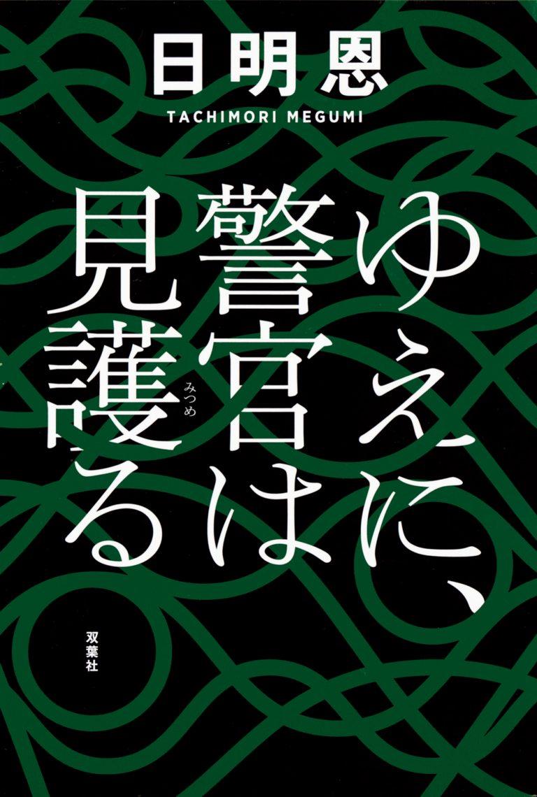 yuenikeikanhamimamoru-shoei