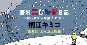 滞米こじらせ日記~愛しきダメな隣人たち~ 桐江キミコ 第6話 太った火曜日④