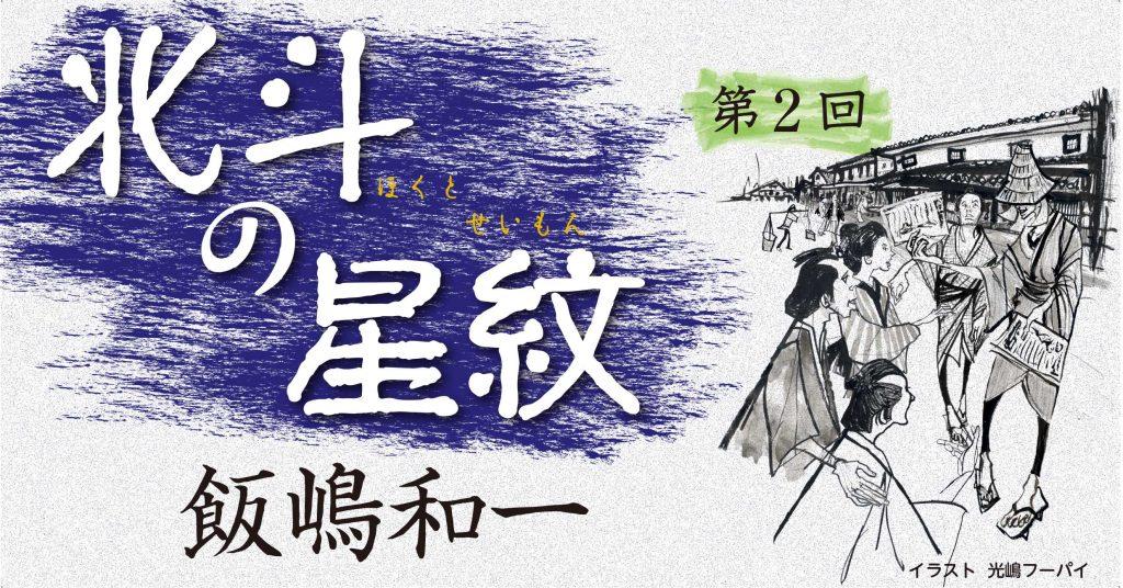 ◇長編小説◇飯嶋和一「北斗の星紋」第2回 前編