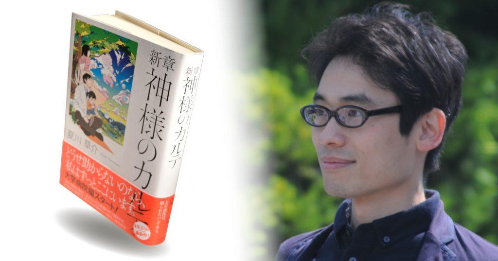 ◇自著を語る◇  夏川草介『新章  神様のカルテ』
