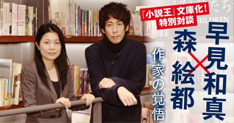 『小説王』文庫化!特別対談 早見和真 × 森 絵都「作家の覚悟」