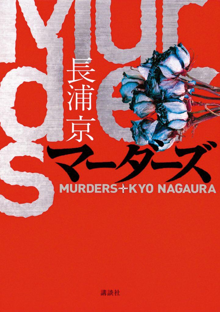 murders-shoei